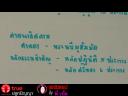 ศาสนาในประเทศไทย ตอนที่ 2