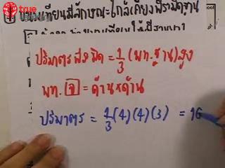 ตะลุยโจทย์เลข ม.ต้น พื้นที่ผิวและปริมาตร ชุดที่ 3 ข้อ 5