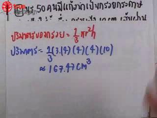 ตะลุยโจทย์เลข ม.ต้น พื้นที่ผิวและปริมาตร ชุดที่ 4 ข้อ 6