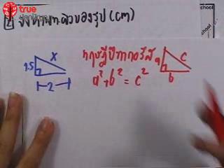 ตะลุยโจทย์เลข ม.ต้น พื้นที่ผิวและปริมาตร ชุดที่ 6 ข้อ 1-2