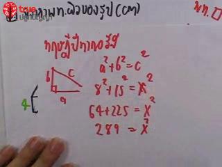 ตะลุยโจทย์เลข ม.ต้น พื้นที่ผิวและปริมาตร ชุดที่ 6 ข้อ 1-3