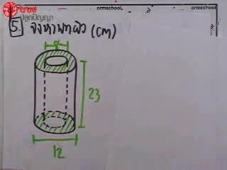 ตะลุยโจทย์เลข ม.ต้น พื้นที่ผิวและปริมาตร ชุดที่ 6 ข้อ 1-5