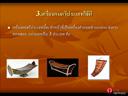 เครื่องดนตรีไทย