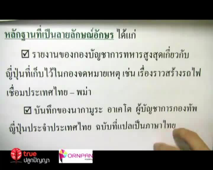 ประวัติศาสตร์ไทย ตอนที่1