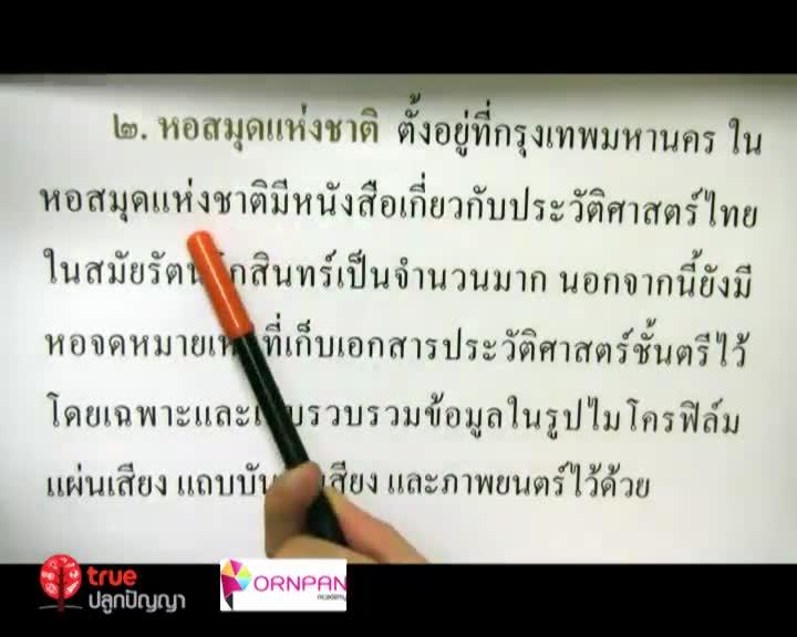 ประวัติศาสตร์ไทย ตอนที่ 2