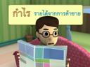 รู้ รัก ภาษาไทย ตอน กำไร-กำไล