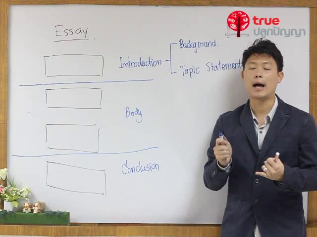 หลักการเขียนภาษาอังกฤษ : Writing Techniques