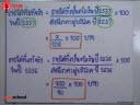 เฉลยข้อสอบเอ็นทรานซ์คณิตศาสตร์ มีนาคม ปี2543 ตอนที่ 9