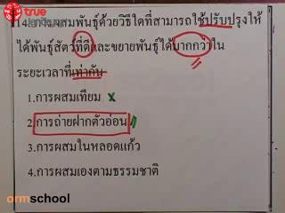 ข้อสอบวิทย์ เข้าม.1 โรงเรียนรัฐบาล ชุดที่ 1 ข้อที่ 14