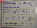 เฉลยข้อสอบเอ็นทรานซ์คณิตศาสตร์ มีนาคม ปี2543 ตอนที่ 26