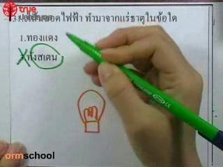 ข้อสอบวิทย์ เข้าม.1 โรงเรียนรัฐบาล ชุดที่ 1 ข้อที่ 31