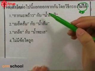 ข้อสอบวิทย์ เข้าม.1 โรงเรียนรัฐบาล ชุดที่ 1 ข้อที่ 40