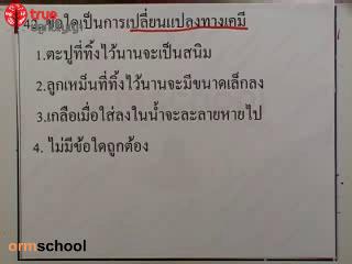 ข้อสอบวิทย์ เข้าม.1 โรงเรียนรัฐบาล ชุดที่ 1 ข้อที่ 42