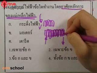 ข้อสอบวิทย์ เข้าม.1 โรงเรียนรัฐบาล ชุดที่ 1 ข้อที่ 48
