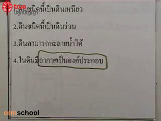 ข้อสอบวิทย์ เข้าม.1 โรงเรียนรัฐบาล ชุดที่ 2 ข้อที่ 1