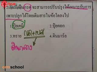 ข้อสอบวิทย์ เข้าม.1 โรงเรียนรัฐบาล ชุดที่ 2 ข้อที่ 2
