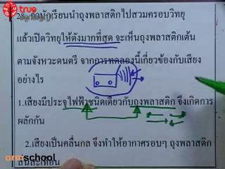 ข้อสอบวิทย์ เข้าม.1 โรงเรียนรัฐบาล ชุดที่ 2 ข้อที่ 28