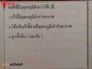 ข้อสอบวิทย์ เข้าม.1 โรงเรียนรัฐบาล ชุดที่ 2 ข้อที่ 29