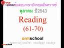 เฉลยข้อสอบภาษาอังกฤษเอ็นทรานซ์ ตุลาคม ปี2543 ตอนที่ 35