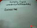 Everyday English ตอนที่ 2