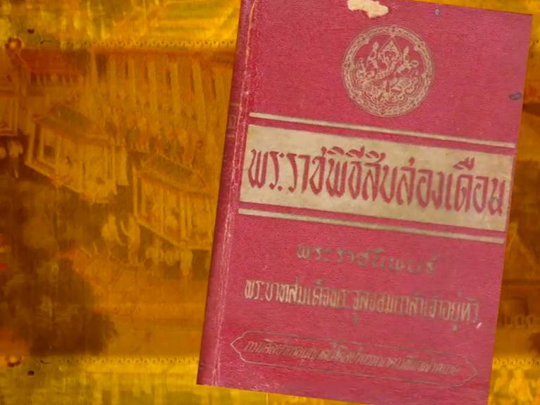 กว่าจะเป็นไทย ตอน พระราชนิพนธ์พระราชพิธี 12 เดือน