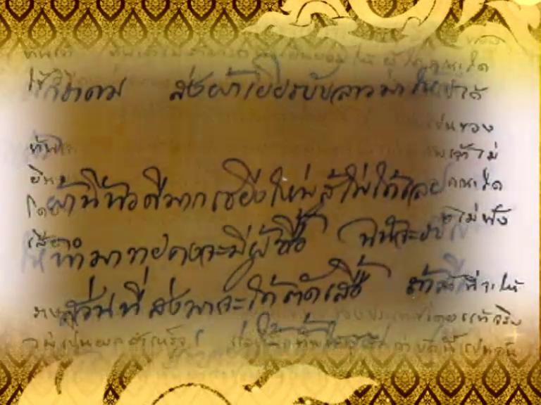 กว่าจะเป็นไทย ตอน พระราชนิพนธ์ไกลบ้าน