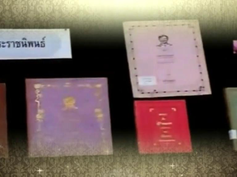 กว่าจะเป็นไทย ตอน พระมหาธีรราชเจ้า จอมปราชญ์แห่งสยาม
