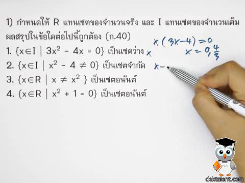 เฉลยข้อสอบ เซต คณิตศาสตร์ ม.4