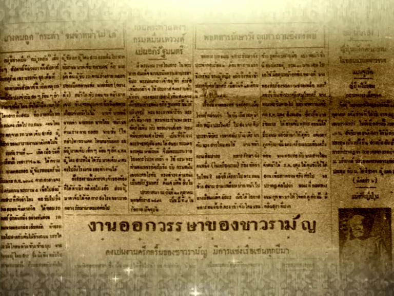 กว่าจะเป็นไทย ตอน พ.ร.บ. สมุดเอกสารและหนังสือพิมพ์