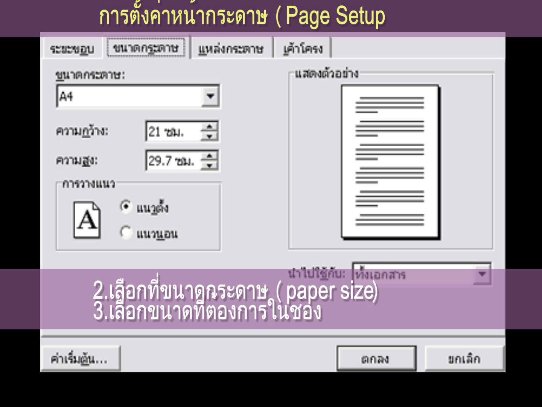 การตั้งค่าหน้ากระดาษในเอกสาร word