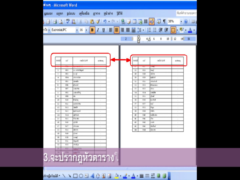 การใส่หัวตารางอัตโนมัติในโปรแกรม word document