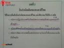 ถิ่นกำเนิดเดิมของชนชาติไทย ตอนที่ 1