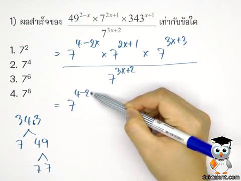 เฉลยข้อสอบ Expo-Log คณิตศาสตร์