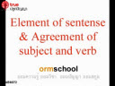 Element of sentence & Agreement of subject and verb ตอนที่ 1