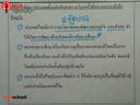 ถิ่นกำเนิดเดิมของชนชาติไทย ตอนที่ 2