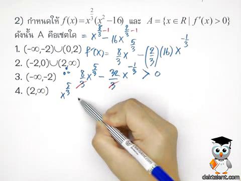เฉลยข้อสอบ แคลคูลัส คณิตศาสตร์ ม.6
