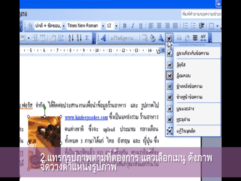การจัดรูปในโปรแกรม word document