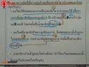 ถิ่นกำเนิดเดิมของชนชาติไทย ตอนที่ 3