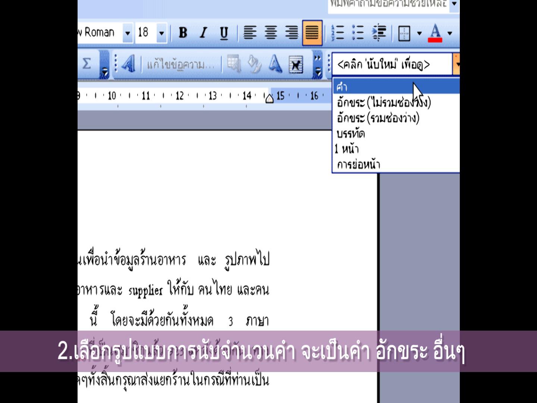 การนับจำนวนคำในโปรแกรม word document