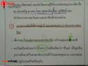ถิ่นกำเนิดเดิมของชนชาติไทย ตอนที่ 4