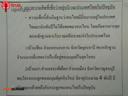 ถิ่นกำเนิดเดิมของชนชาติไทย ตอนที่ 5