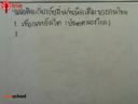 ถิ่นกำเนิดเดิมของชนชาติไทย ตอนที่ 6 (จบ)