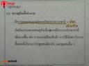 อาณาจักรโบราณในไทยก่อนสุโขทัย ตอนที่ 2