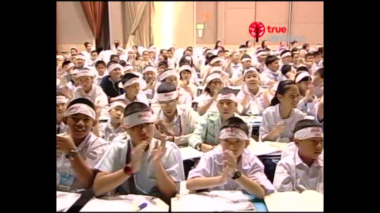 โครงการเมจิ เทนไซ ปี 2 ติวน้องสู่เส้นชัยเข้า ม.1 วิชาภาษาไทย ตอนที่ 4