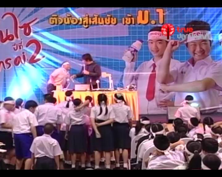 โครงการเมจิ เทนไซ ปี 2 ติวน้องสู่เส้นชัยเข้า ม.1 วิชาภาษาไทย ตอนที่ 6