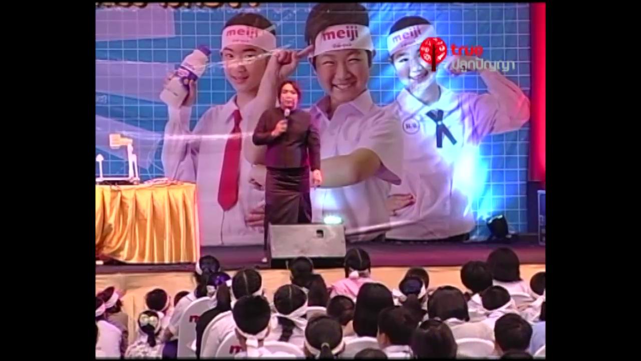 โครงการเมจิ เทนไซ ปี 2 ติวน้องสู่เส้นชัยเข้า ม.1 วิชาภาษาไทย ตอนที่ 9