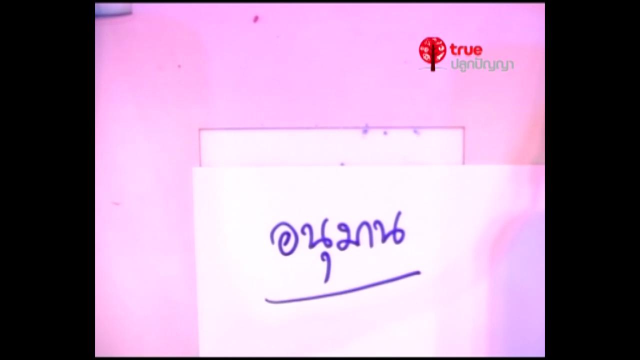 โครงการเมจิ เทนไซ ปี 2 ติวน้องสู่เส้นชัยเข้า ม.1 วิชาภาษาไทย ตอนที่ 10