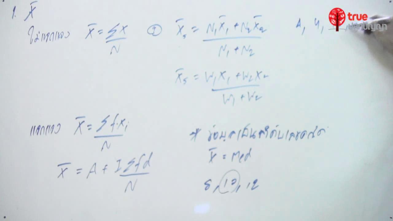 คณิตศาสตร์ ม.6 เรื่อง สถิติ ตอนที่ 1