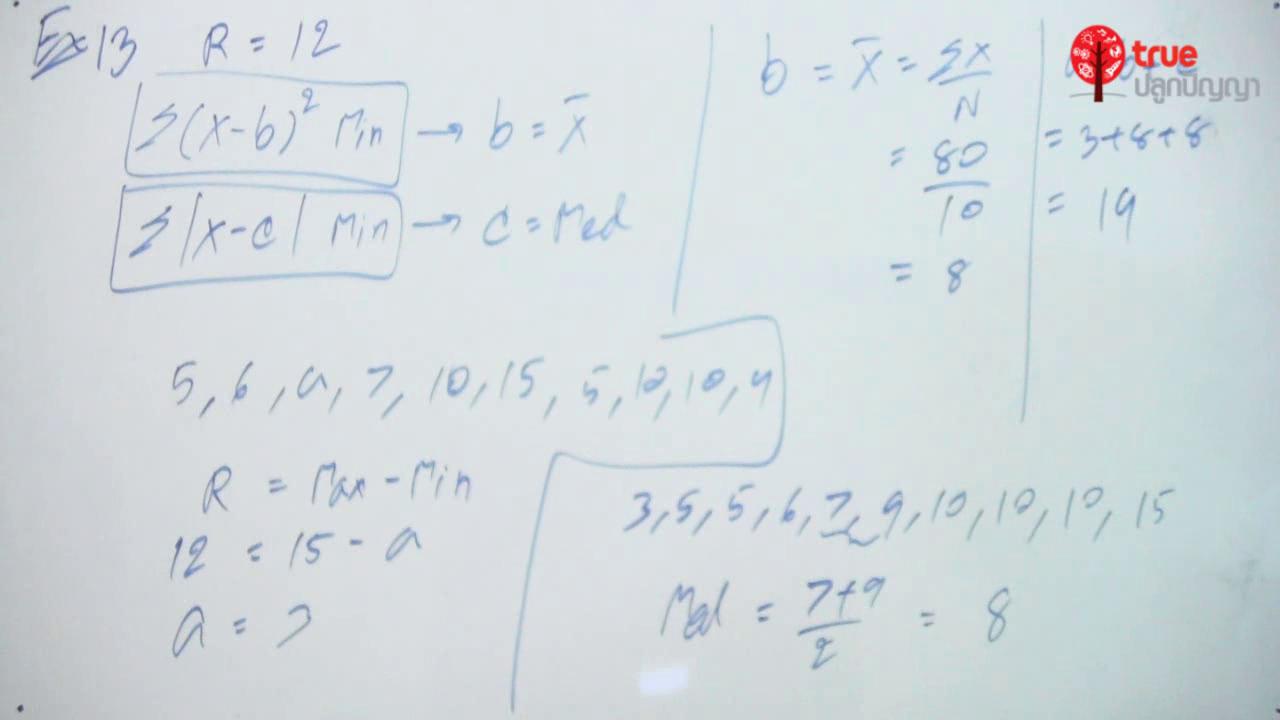 คณิตศาสตร์ ม.6 เรื่อง สถิติ ตอนที่ 4