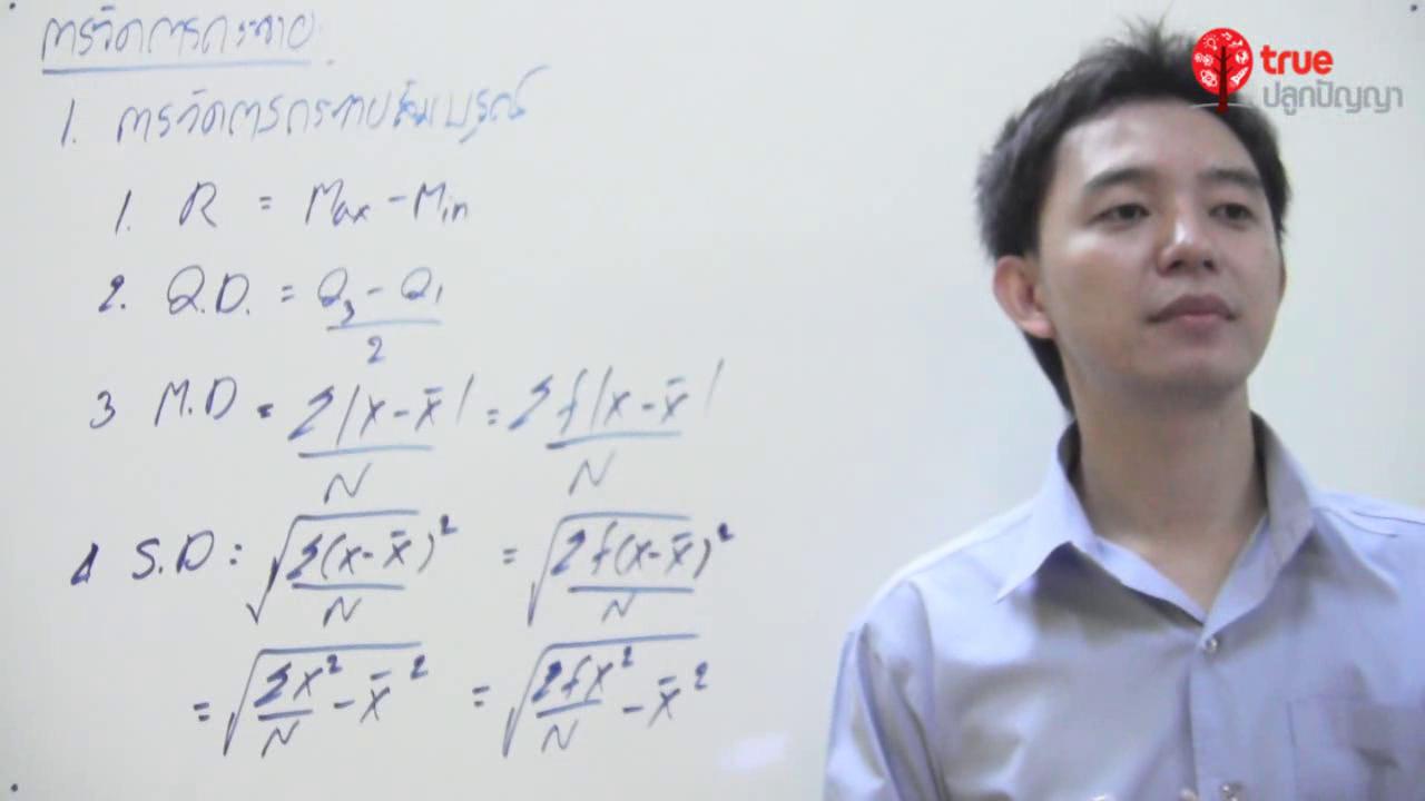 คณิตศาสตร์ ม.6 เรื่อง สถิติ ตอนที่ 6